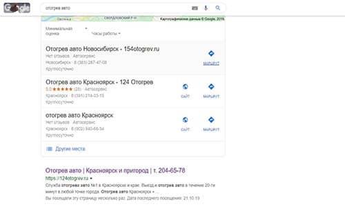 Реклама бизнеса в поисковиках